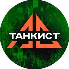 Танкист АС