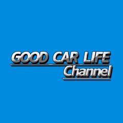 GOOD CARLIFE Channel /ゼミッタ