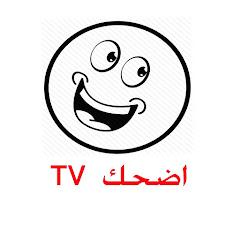 اضحك Tv