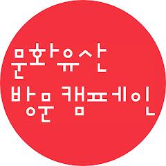 문화유산 방문 캠페인