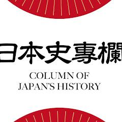 日本史專欄Column of Japan's History