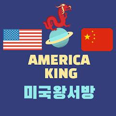 미국왕서방_AKING