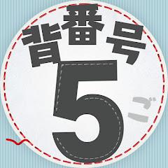 背番号5【テレビ朝日@5ch スポーツ公式】