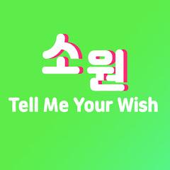 소원을 말해봐 Tell Me Your Wish