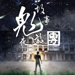 鬼故事夜遊團2.0