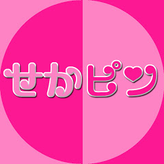 世界で一番ピンク