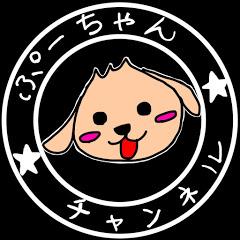 ぷーちゃんチャンネル