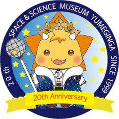 佐賀県立宇宙科学館《ゆめぎんが》