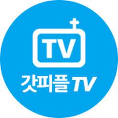 갓피플TV