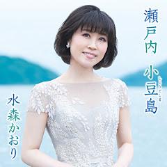 【公式】水森かおりチャンネル
