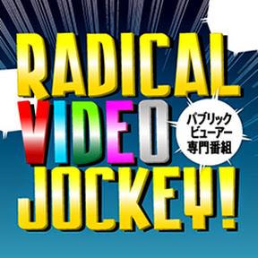 ラジカルビデオジョッキー RVJJP