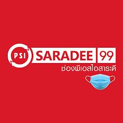 ช่องสารคดีมีชีวิต PSI SARADEE 99