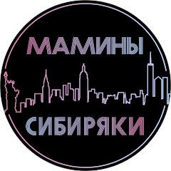 Мамины Сибиряки