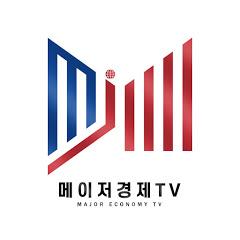 메이저경제TV