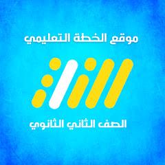 ELkheta - الخطة التعليمى - الثاني الثانوي