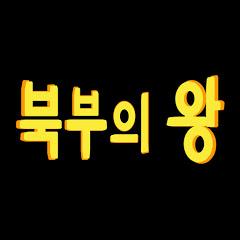 북부의 왕 Movie Review
