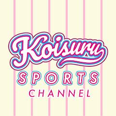 恋するスポーツ 〜PL学園・元プロ野球選手 野々垣武志のトークCH〜