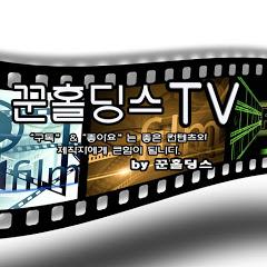 꾼홀딩스TV
