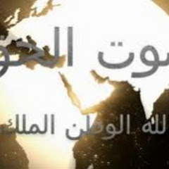 قناة صوت الحق المغربية