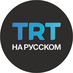 TRT на русском