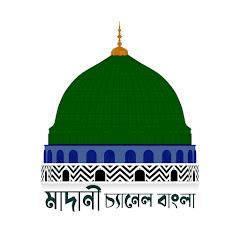 Madani Channel Bangla