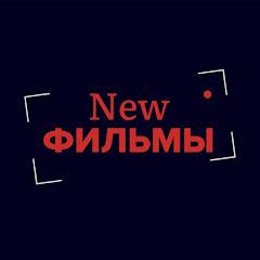 NEW фильмы