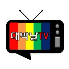 대박날 TV