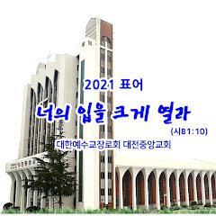 대전중앙교회