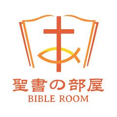聖書の部屋