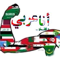 أنا عربي