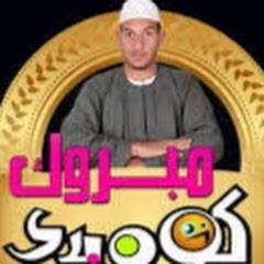 قناة خاصه بكواليس مبروك وفتوح