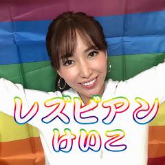 スナックけいこ〜レズビアン〜