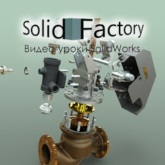 SolidFactory. Видеоуроки SolidWorks