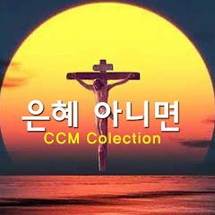 은혜 아니면 - CCM Colection