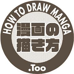Tooまんがチャンネル/Too Manga Channel
