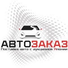 Авто Заказ
