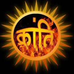 Kranti Yuddha