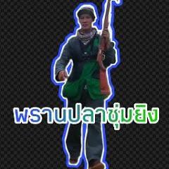 บังไพร พนา พรานปลาซุ่มยิง