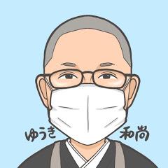 ゆうき和尚 仏教・仏事解説