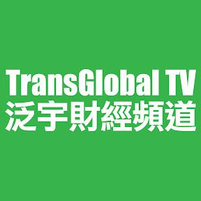 TransGlobal TV