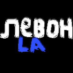 Левон LA