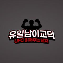 오늘의 UFC : 유일남 이교덕