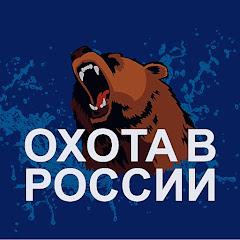 ОХОТА В РОССИИ