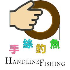 Handline Fishing手絲釣魚