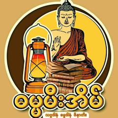 Dhamma Mee Eain