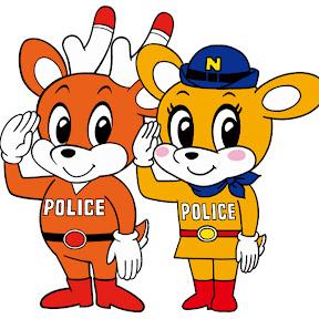 奈良県警察公式チャンネル
