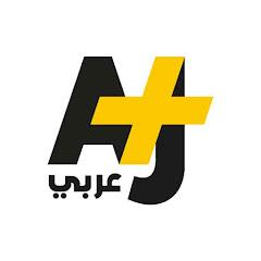 AJ+ عربي