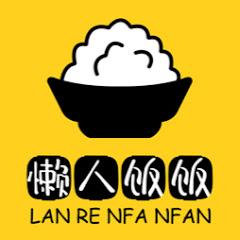 懒人饭饭—官方频道