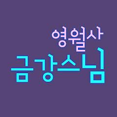 영월사금강스님