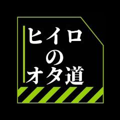 ヒイロのオタ道【エヴァ系他フィギュアch】